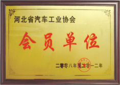 Member of Hebei Association of Automobile Manufacturers