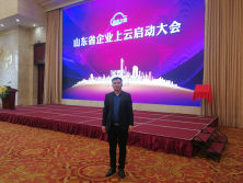 China Coal Group Invited to Shandong Enterprise Cloud Start General Assembly