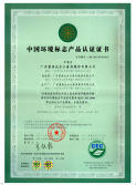 china environment standard product license