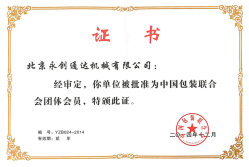 member of China Packaging Federation