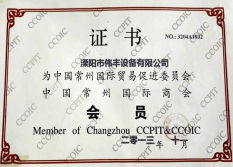 Member of Changzhou CCPIT & CCOIC