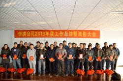 Hebei Huaqi company Commendation Conference