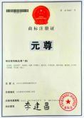 OUR COMPANY′S REGISTERED MARK