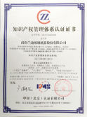 LandGlass Received the Certification Awarded by the State Intellectual Property Management System