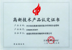 Certificate of high-tech products-4