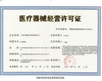 Medical Equipment Certificate