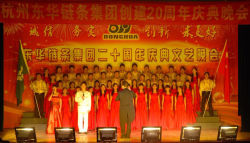 Donghua Celebration Meeting for twenty years