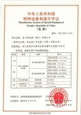 Manufacturer License of Special Equipment People′s Republic of China