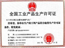 Production Certificate (Water Heater)