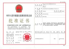 Certificate of Approval for Establishment of enterprices with investment of TAIWAN HONGKONG MAKAO