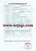The Record Registration Form for a Foreign Trade Operator