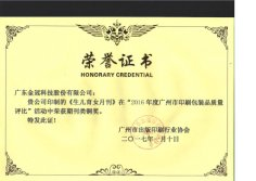 2016 Winned Gold Award for printing item of monthly eductation journal
