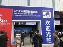 2017 China International Hardware Show---Otc.22-24