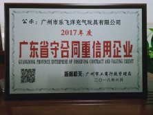 Guangdong provice enterprise of obsreving contact and valuing credit