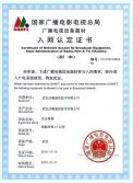 Network access certificate