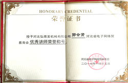 Manager′s foreign trade Certificate of honor as a teacher for foreign trade