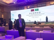 Saudi -China Investment Forum