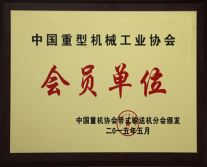 SBM Joined the China Heavy Machinery Industry Association Formally