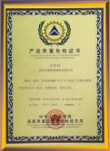 certificate for product exemption from quality surverilance inspection