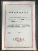 Yueqing brand-name product certification