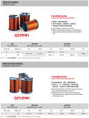 Polyester and Polyester-imide Copper Wire Series