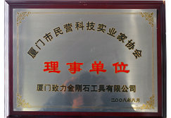 2008.8Member Unit of Xiamen Civil Science and Technology Industrialist Association