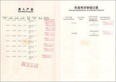 China petroleum meterial suppliers access card (a)