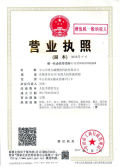 Our company Business license