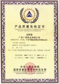 Certificate For Product Exemption From Quality Surveillance Inspection