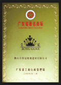 Guangdong famous brand