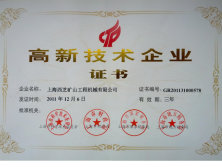 Zenith high technogy certificate