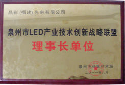 Quanzhou LED industry technology innovation strategic