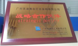 Strategic Partner with Guangzhou City Tianxin LED