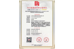 AAA Grade Credit Management Demonstration Unit Certificate