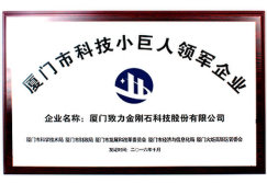 2016 Xiamen Science and Technology Little Giant Leading Enterprise