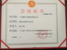 China Association of Decorative Building Materials