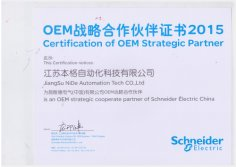 OEM strategic cooperation with Schneider