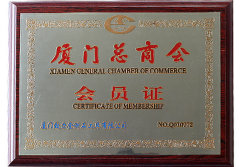 2016 Membership Card of Xiamen General Chamber of Commerce