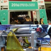 2016 Qingdao 13th Rubber Technology Exhibition