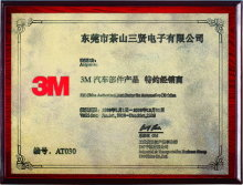 3m authorized distributor for Automotive division