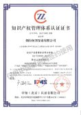 CERTIFICATE OF INTELLECTUAL PROPERTY