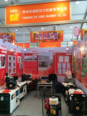 115 th Canton Fair-No.2