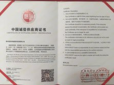 Certificate of suppliers credit certification