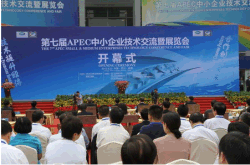 Participate in the 7th APEC sme technological exchange and exhibition