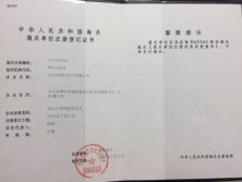 Customs License