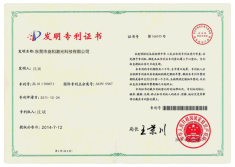 Patent for Invention of Sanhe Laser Machine