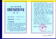 Potassium hydroxide products Management license of dangerous chemicals