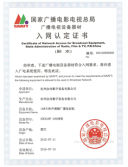 1KW access certificate