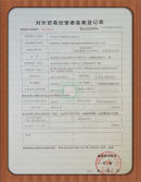 FOREIGN TRADE RECORD CETIFICATE