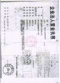 China Zhejiang Yoohon Business License